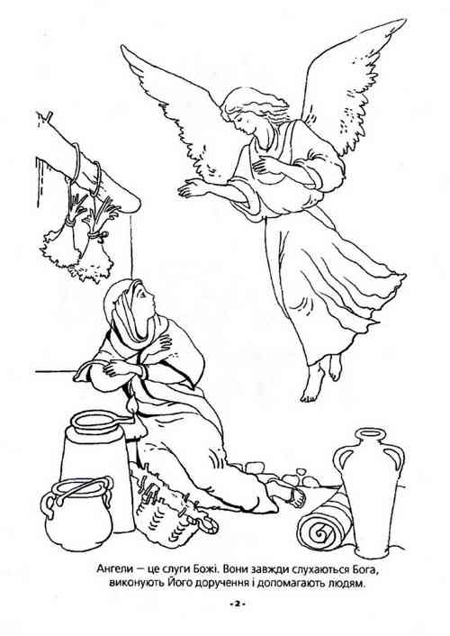 Біблійні Історії (2003) PDF :: Детский Христианский Торрент Трекер ...