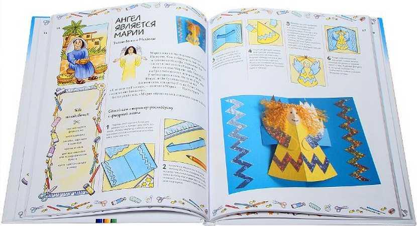 скачать книгу сделай сам для детей