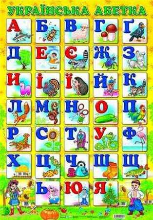 играть онлайн абетку