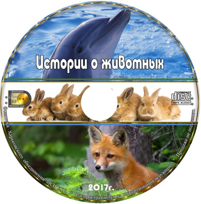 Музыка животных скачать бесплатно mp3