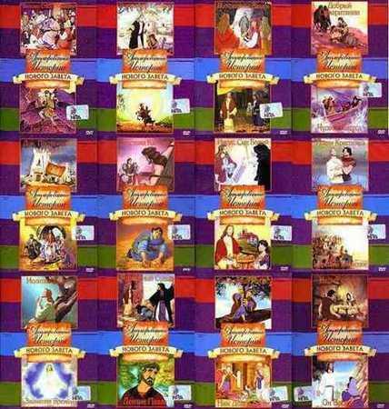 Анимированные истории Нового Завета / Animated Stories from the New Testament (1987-2004) (24 серий) DVDRip